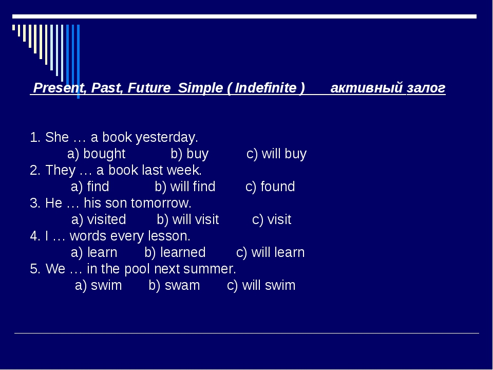Present, Past, Future Simple ( Indefinite ) активный залог 1. She … a book y...