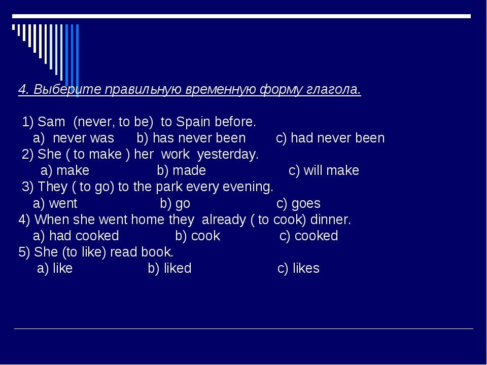 4. Выберите правильную временную форму глагола. 1) Sam (never, to be) to Spai...