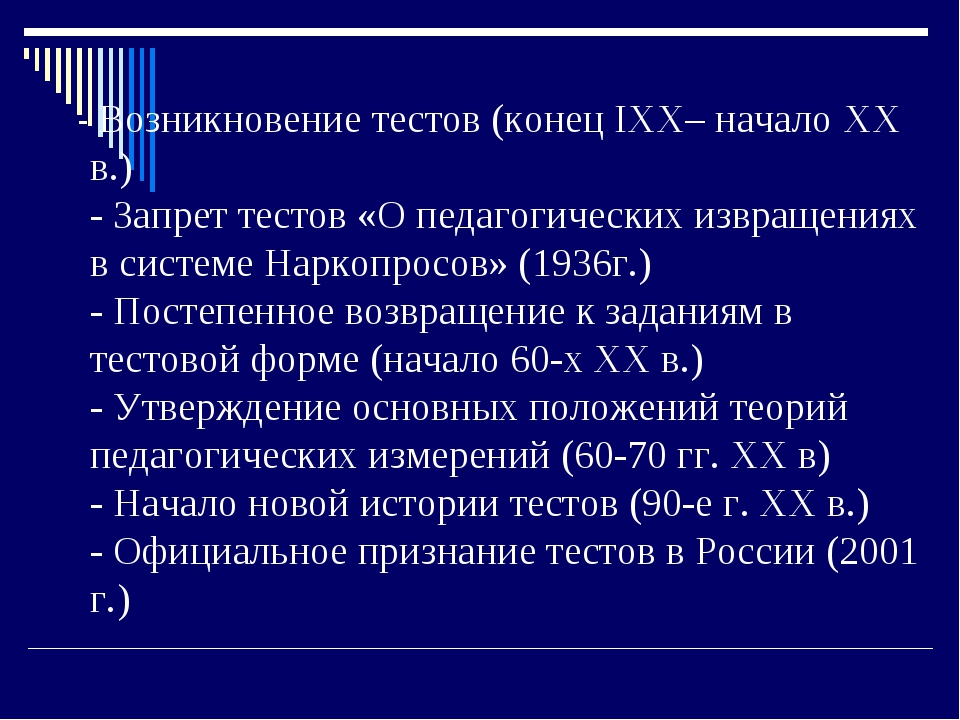 - Возникновение тестов (конец IXX– начало XX в.) - Запрет тестов «О педагоги...