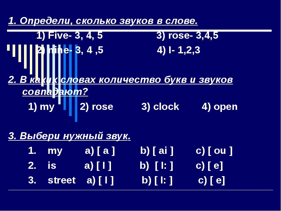1. Определи, сколько звуков в слове. 1) Five- 3, 4, 5 3) rose- 3,4,5 2) nine...