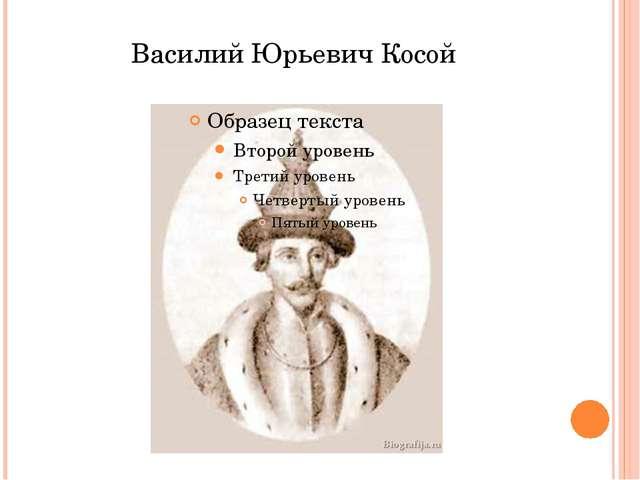 Василий Юрьевич Косой