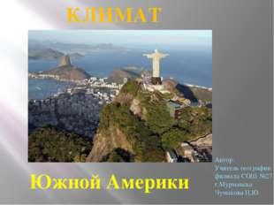 КЛИМАТ Южной Америки Автор: Учитель географии филиала СОШ №27 г.Мурманска Чум