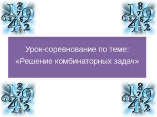 «Один из способов» Торговый центр «Ямал» имеет четыре входа. Укажите всевозмо