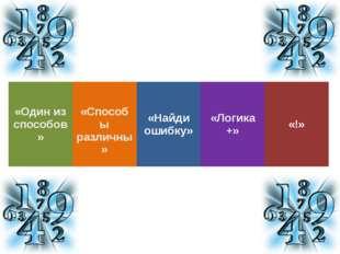 «Один из способов» Сколькими способами из цифр 3, 7, 8, 9 можно составить тре