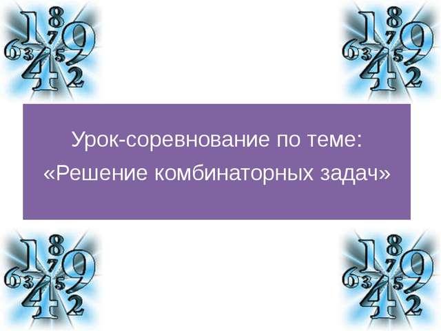 «Один из способов» Торговый центр «Ямал» имеет четыре входа. Укажите всевозмо...