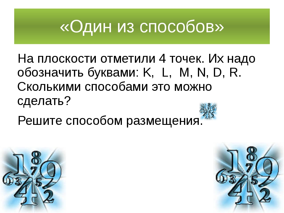 « ! » Найдите значение: Отношение произведения 5! и 8! к произведению 10! и 2!