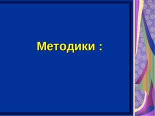 Методики :