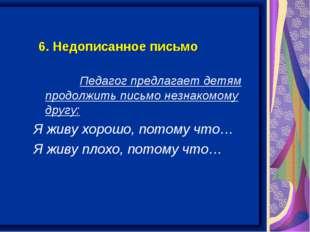 6. Недописанное письмо  Педагог предлагает детям продолжить письмо незнаком