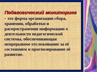 Педагогический мониторинг - это форма организации сбора, хранения, обработки