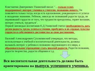 """Константин Дмитриевич Ушинский писал: """"…только успех поддерживает интерес уче"""