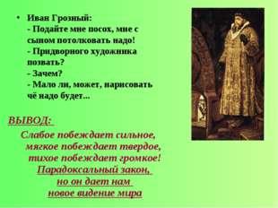 Иван Грозный: - Подайте мне посох, мне с сыном потолковать надо! - Придворног
