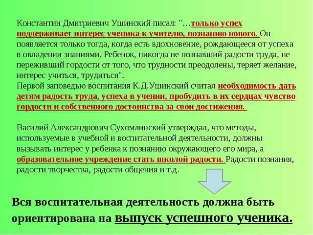 """Константин Дмитриевич Ушинский писал: """"…только успех поддерживает интерес уче..."""