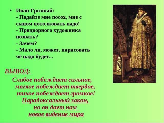 Иван Грозный: - Подайте мне посох, мне с сыном потолковать надо! - Придворног...
