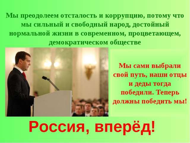 Мы преодолеем отсталость и коррупцию, потому что мы сильный и свободный народ...