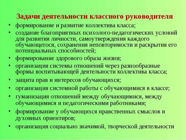 Задачи деятельности классного руководителя формирование и развитие коллектива...