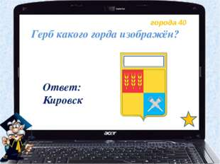 Герб какого горда изображён? Ответ: Кировск города 40