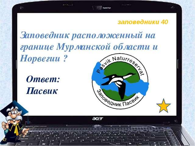 заповедники 40 Заповедник расположенный на границе Мурманской области и Норве...