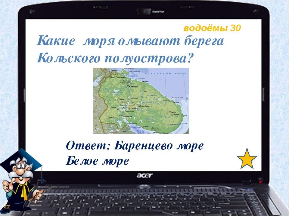 водоёмы 30 Ответ: Баренцево море Белое море Какие моря омывают берега Кольско...