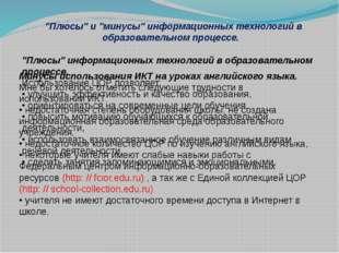 """""""Плюсы"""" информационных технологий в образовательном процессе. Использование"""