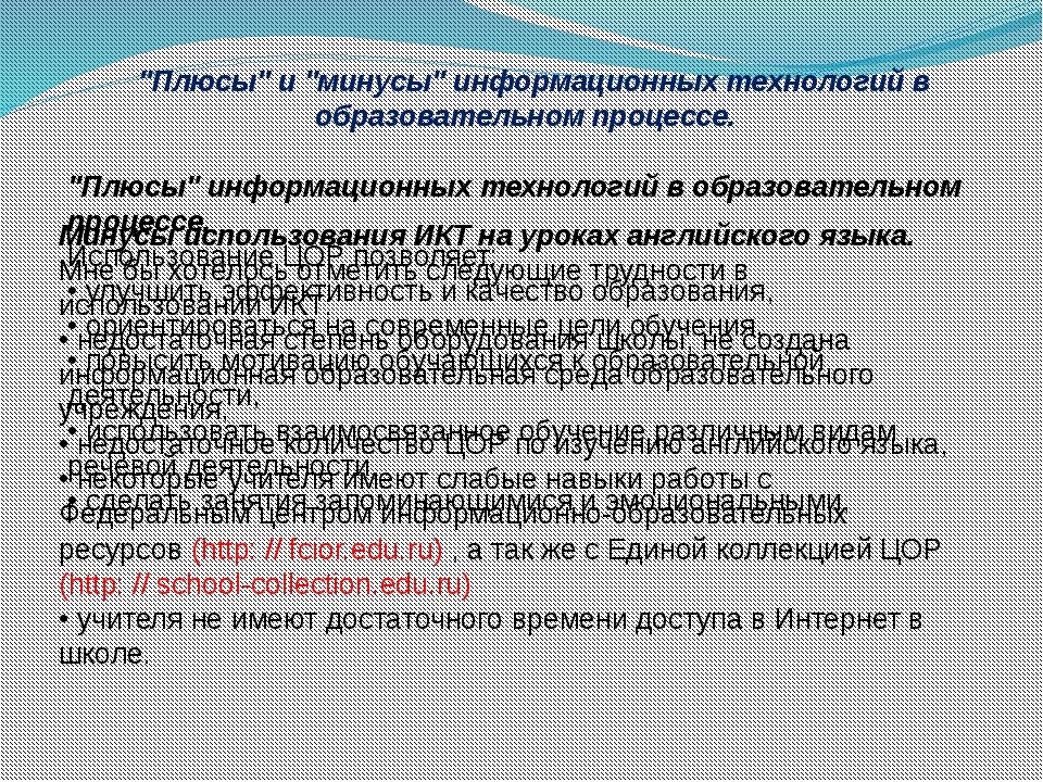 """""""Плюсы"""" информационных технологий в образовательном процессе. Использование..."""