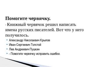 Помогите червячку. - Книжный червячок решил написать имена русских писателей.