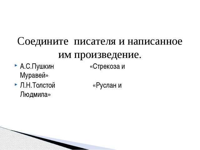 Соедините писателя и написанное им произведение. А.С.Пушкин «Стрекоза и...