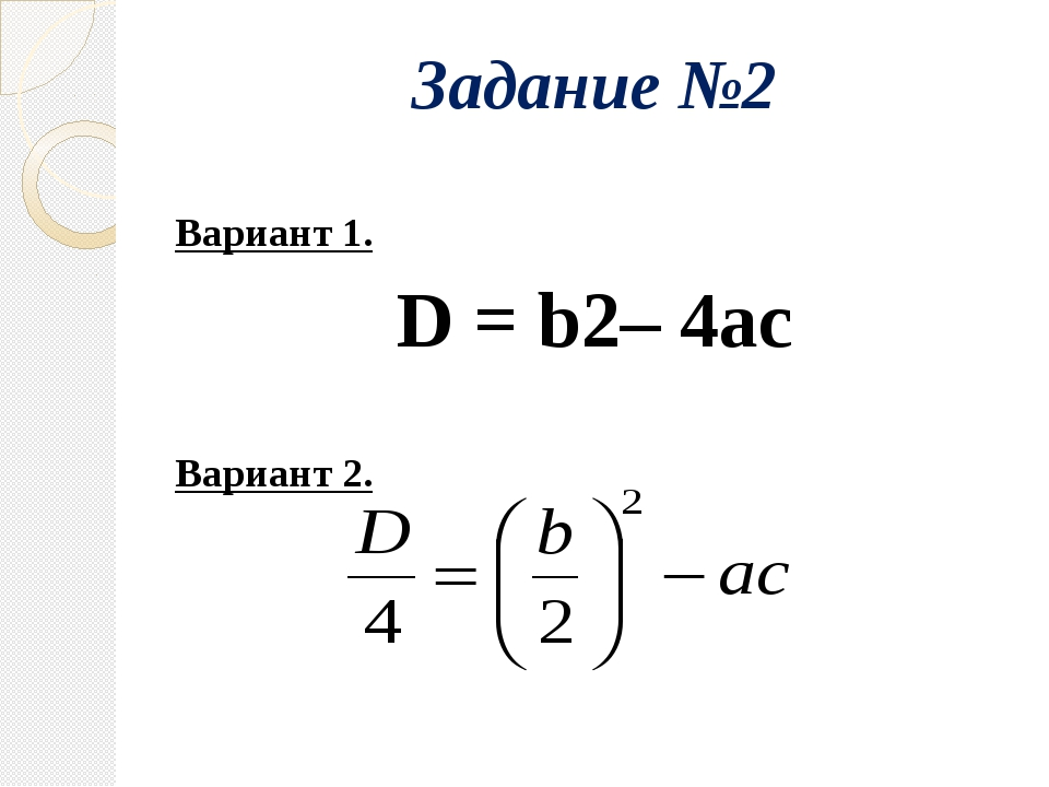 Задание №2 Вариант 1. D = b2– 4ac Вариант 2.
