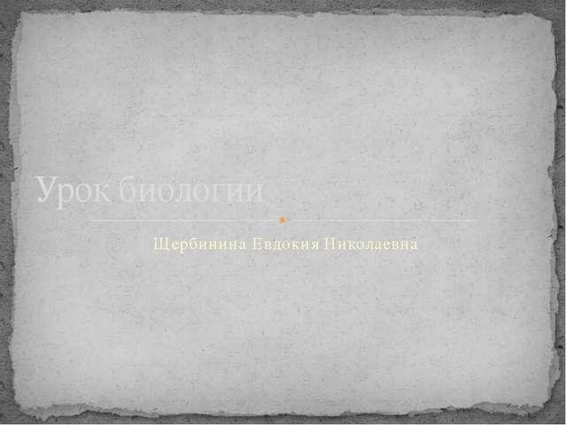 Щербинина Евдокия Николаевна Урок биологии