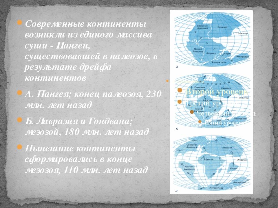 Современные континенты возникли из единого массива суши - Пангеи, существовав...