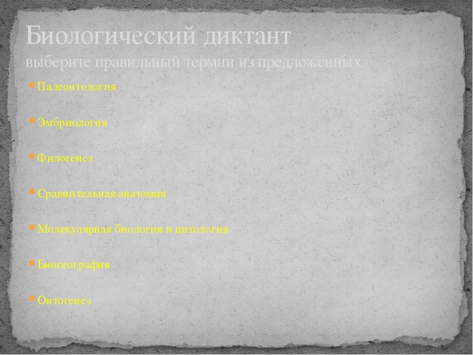 Палеонтология Эмбриология Филогенез Сравнительная анатомия Молекулярная биоло...