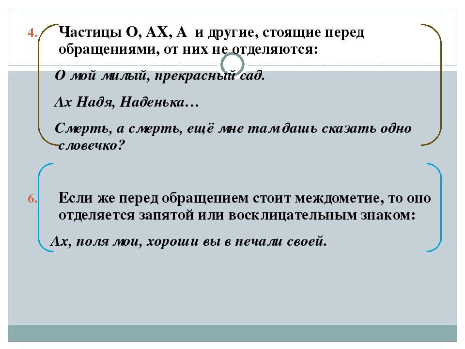 Частицы О, АХ, А и другие, стоящие перед обращениями, от них не отделяются: О...
