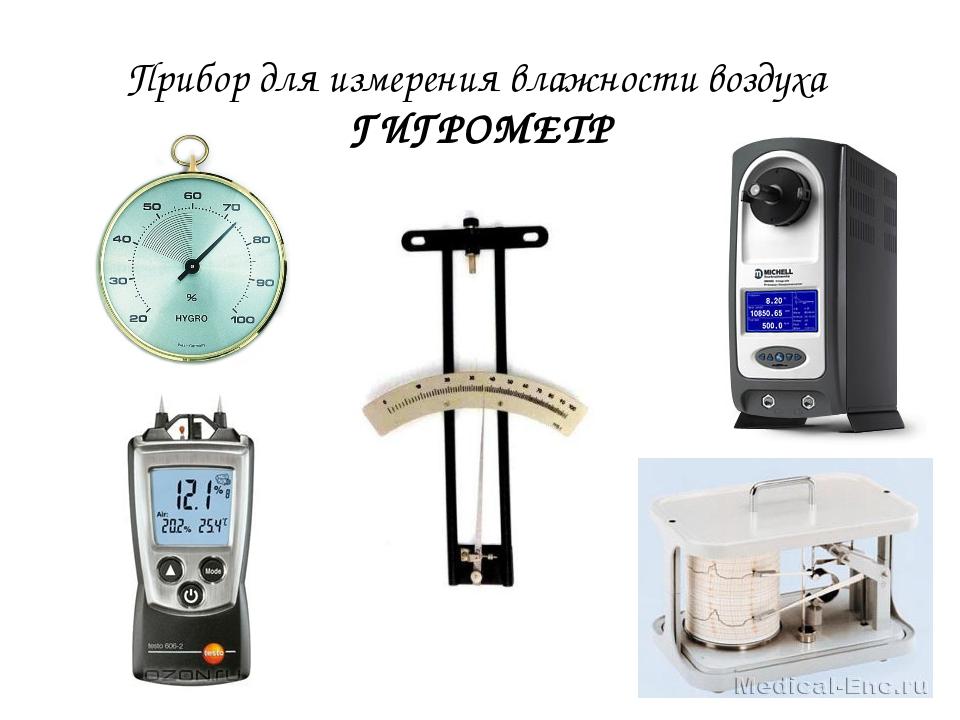 Прибор для измерения влажности воздуха ГИГРОМЕТР