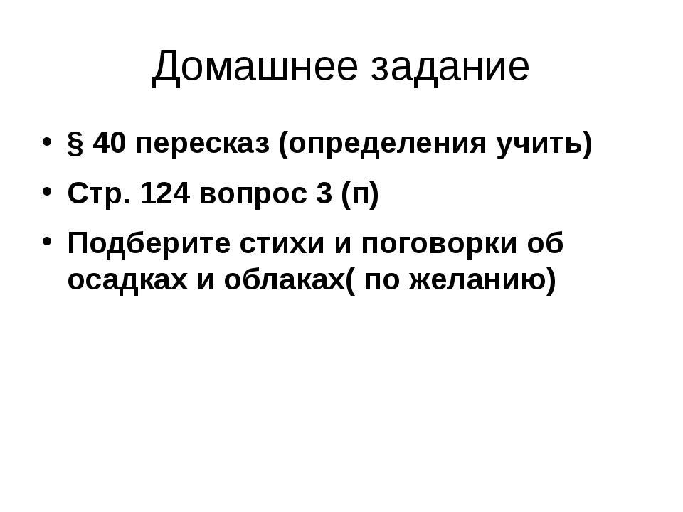 Домашнее задание § 40 пересказ (определения учить) Стр. 124 вопрос 3 (п) Подб...