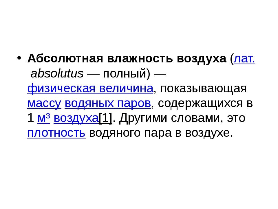 Абсолютная влажность воздуха (лат.absolutus— полный)— физическая величина,...