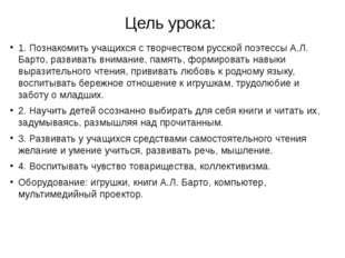 Цель урока: 1. Познакомить учащихся с творчеством русской поэтессы А.Л. Барт