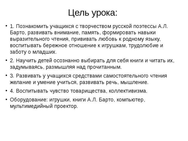Цель урока: 1. Познакомить учащихся с творчеством русской поэтессы А.Л. Барт...