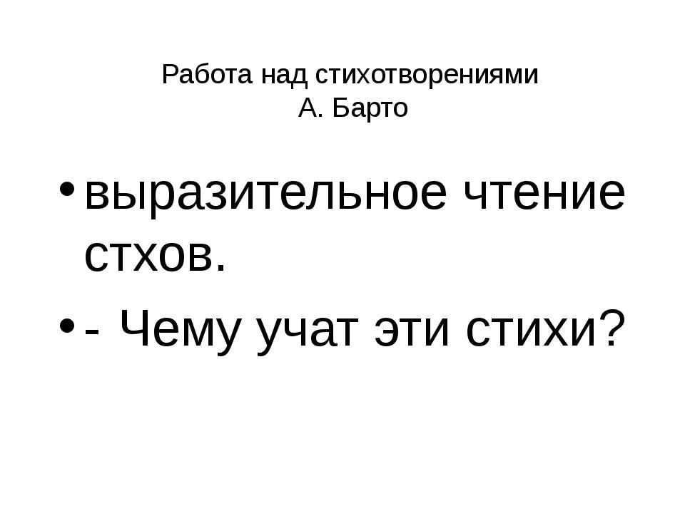 Работа над стихотворениями А. Барто выразительное чтение стхов. -Чему учат э...
