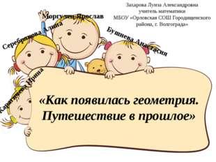 «Как появилась геометрия. Путешествие в прошлое» Моргулец Ярослав Бушнева Ана