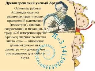 Древнегреческий ученый Архимед. Основные работы Архимеда касались различных п