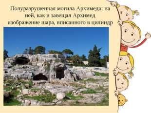 Полуразрушенная могила Архимеда; на ней, как и завещал Архимед изображениеш