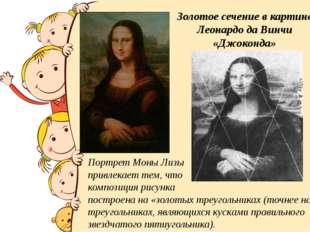Золотое сечение в картине Леонардо да Винчи «Джоконда» Портрет Моны Лизы прив