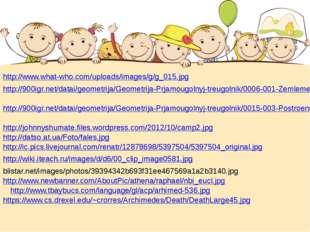http://www.what-who.com/uploads/images/g/g_015.jpg http://900igr.net/datai/ge