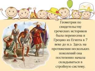 Геометрия по свидетельству греческих историков была перенесена в Грецию из Ег
