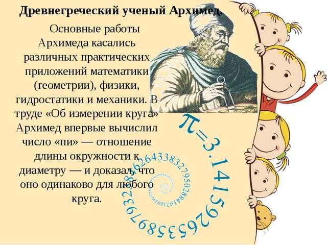 Древнегреческий ученый Архимед. Основные работы Архимеда касались различных п...