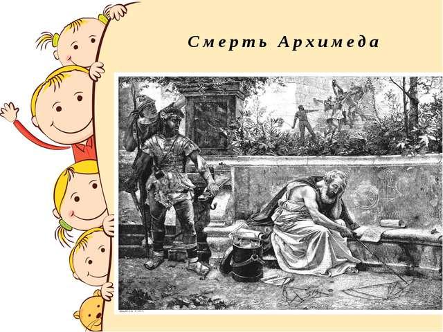 Смерть Архимеда