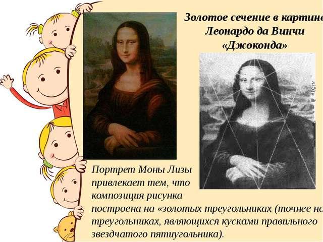 Золотое сечение в картине Леонардо да Винчи «Джоконда» Портрет Моны Лизы прив...