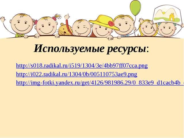 Используемые ресурсы: http://s018.radikal.ru/i519/1304/3e/4bb97ff07cca.png ht...
