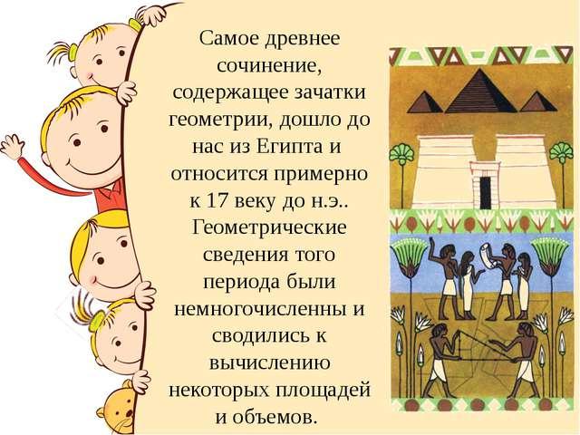 Самое древнее сочинение, содержащее зачатки геометрии, дошло до нас из Египта...