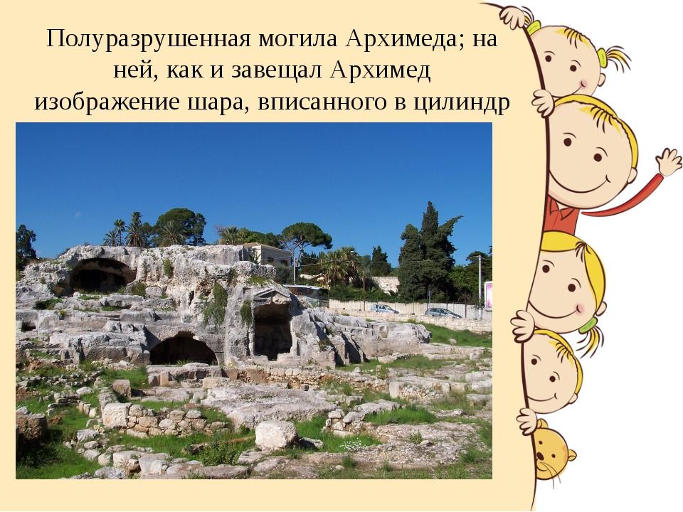 Полуразрушенная могила Архимеда; на ней, как и завещал Архимед изображениеш...
