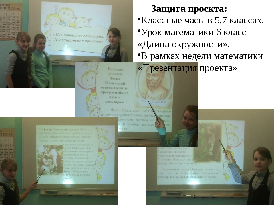 Защита проекта: Классные часы в 5,7 классах. Урок математики 6 класс «Длина о...